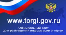 Официальный сайт РФ для размещения информации о размещении заказов на поставки товаров, выполнение работ, оказание услуг